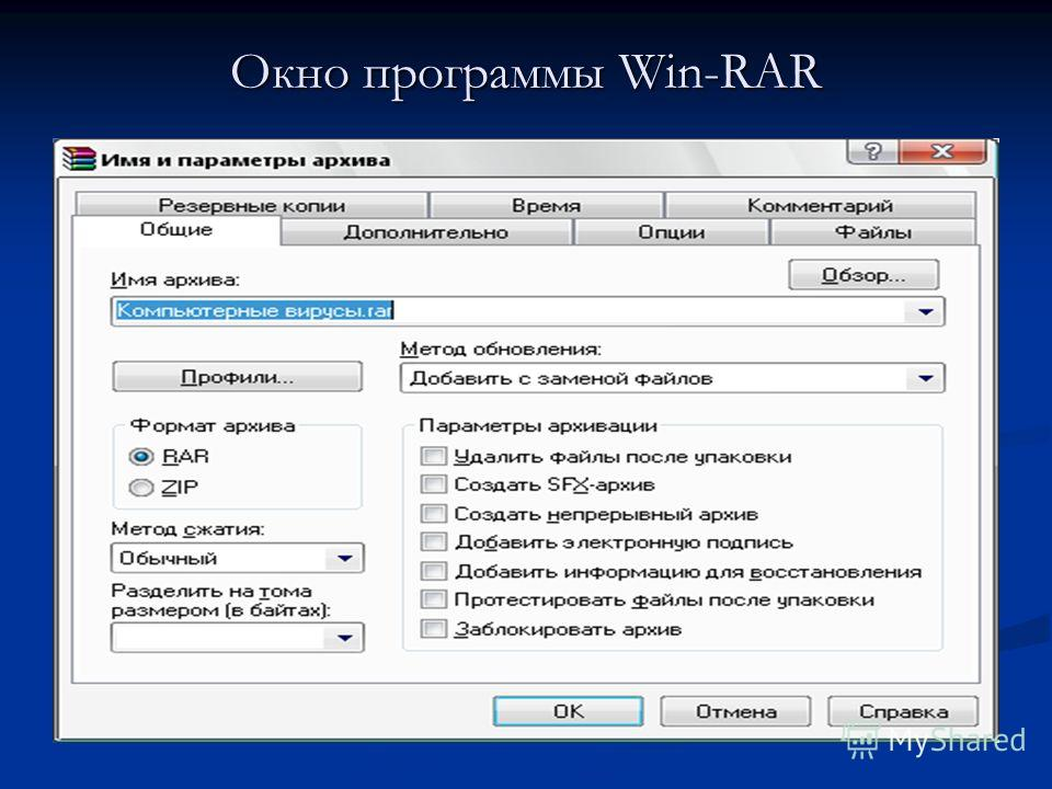 Окно программы Win-RAR