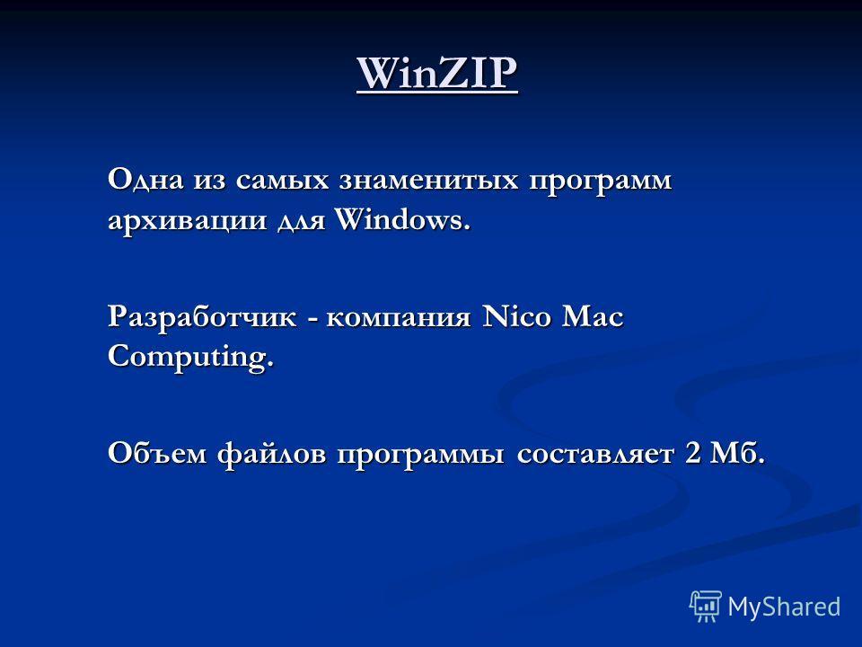 WinZIP Одна из самых знаменитых программ архивации для Windows. Разработчик - компания Nico Mac Computing. Объем файлов программы составляет 2 Мб.