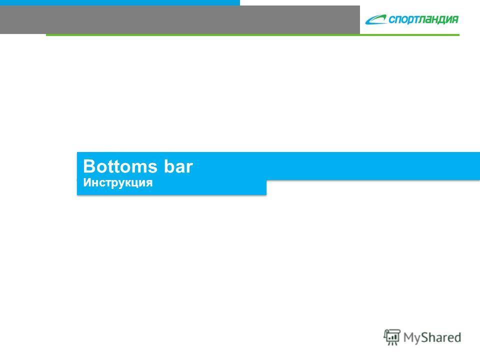 Bottoms bar 3 Инструкция
