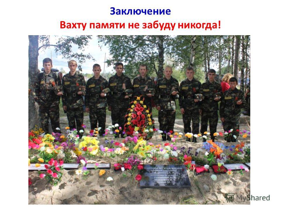 Заключение Вахту памяти не забуду никогда!