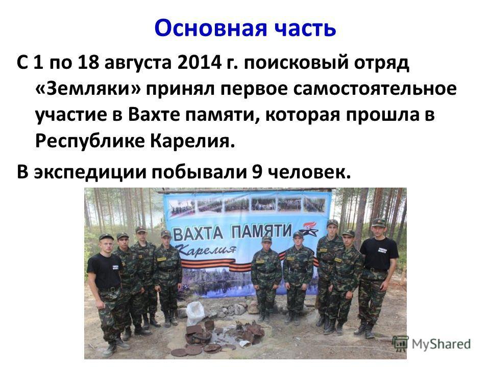 Основная часть С 1 по 18 августа 2014 г. поисковый отряд «Земляки» принял первое самостоятельное участие в Вахте памяти, которая прошла в Республике Карелия. В экспедиции побывали 9 человек.
