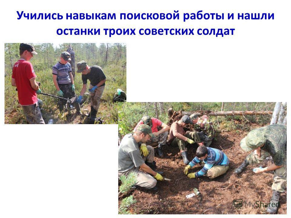Учились навыкам поисковой работы и нашли останки троих советских солдат