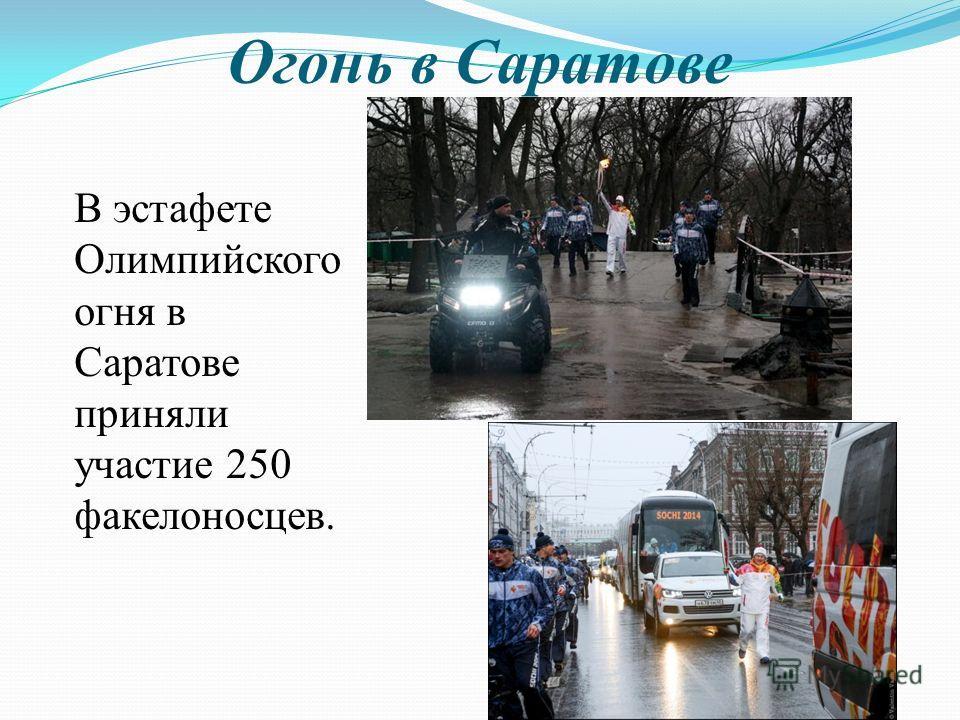 Огонь в Саратове В эстафете Олимпийского огня в Саратове приняли участие 250 факелоносцев.
