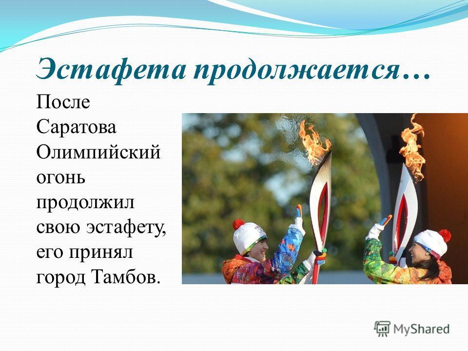 Эстафета продолжается… После Саратова Олимпийский огонь продолжил свою эстафету, его принял город Тамбов.