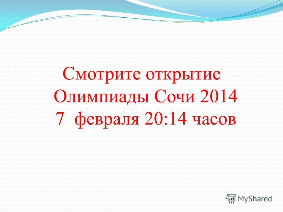 Смотрите открытие Олимпиады Сочи 2014 7 февраля 20:14 часов