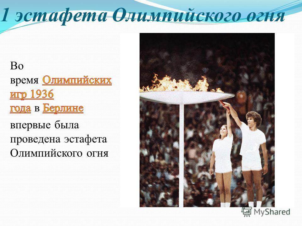 1 эстафета Олимпийского огня