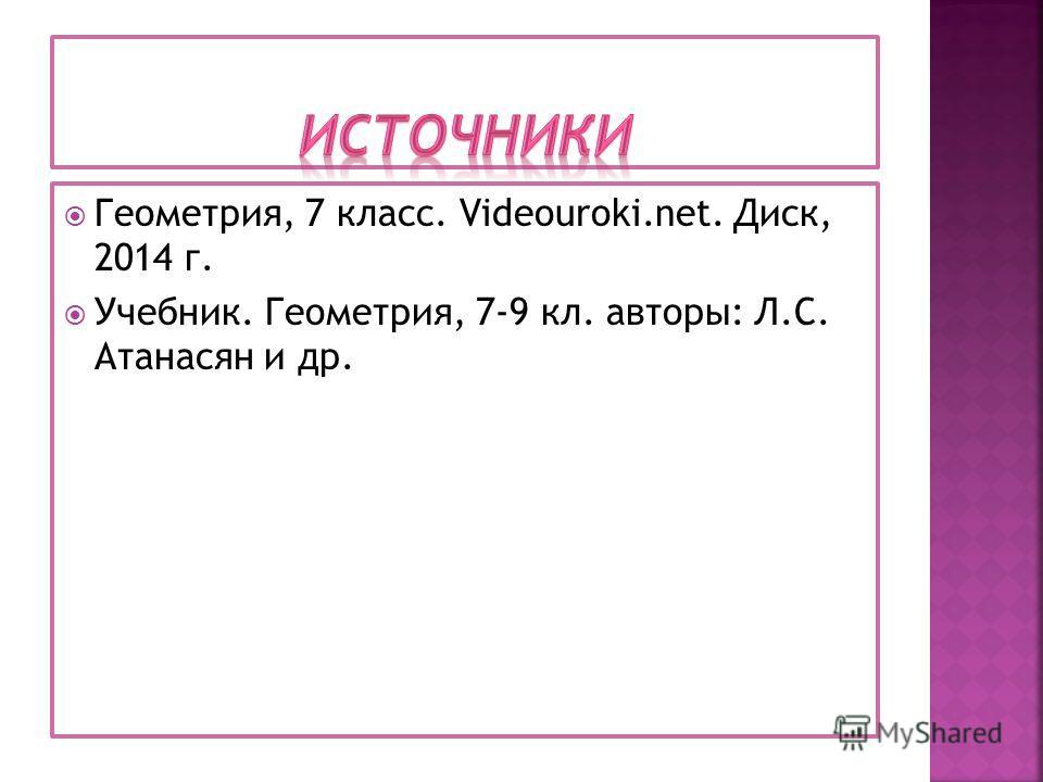 Геометрия, 7 класс. Videouroki.net. Диск, 2014 г. Учебник. Геометрия, 7-9 кл. авторы: Л.С. Атанасян и др.
