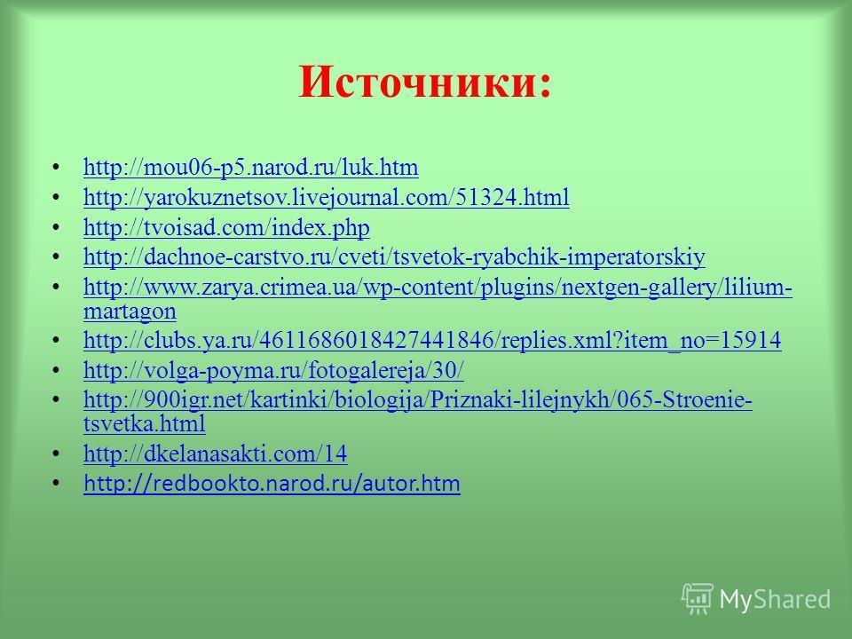 Источники: http://mou06-p5.narod.ru/luk.htm http://yarokuznetsov.livejournal.com/51324. html http://tvoisad.com/index.php http://dachnoe-carstvo.ru/cveti/tsvetok-ryabchik-imperatorskiy http://www.zarya.crimea.ua/wp-content/plugins/nextgen-gallery/lil
