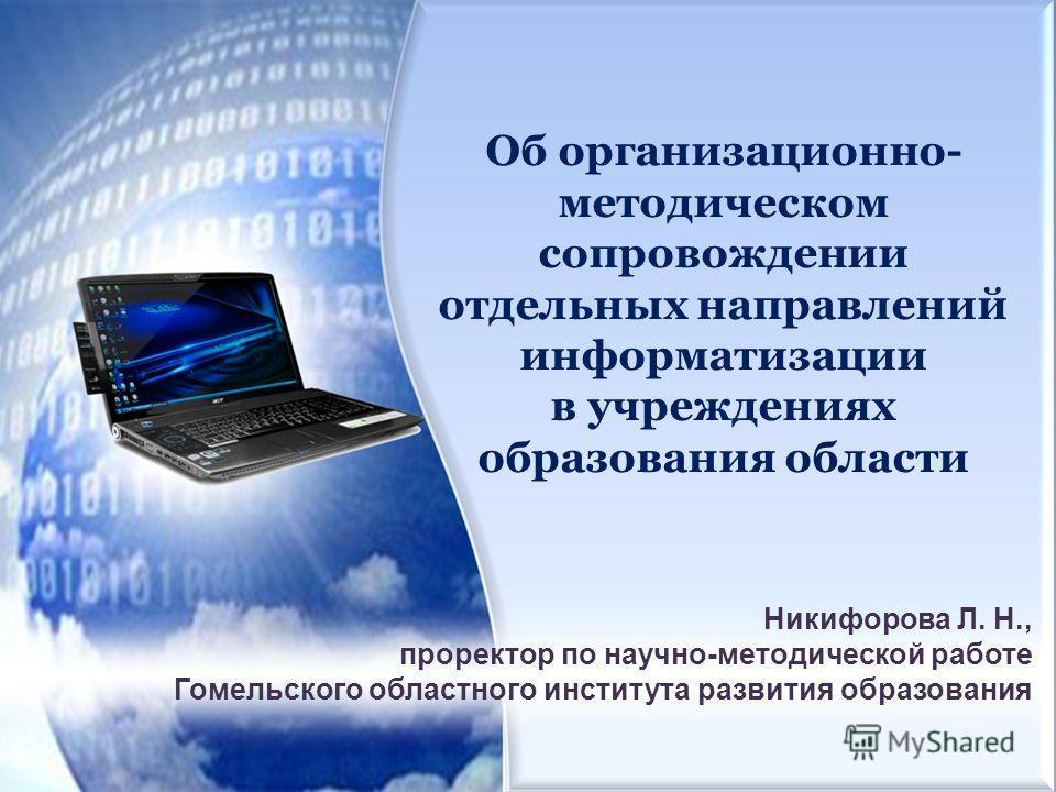 Никифорова Л. Н., проректор по научно-методической работе Гомельского областного института развития образования