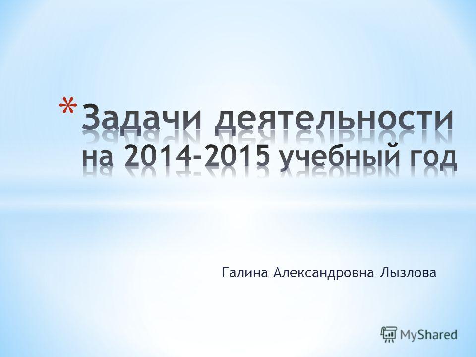 Галина Александровна Лызлова