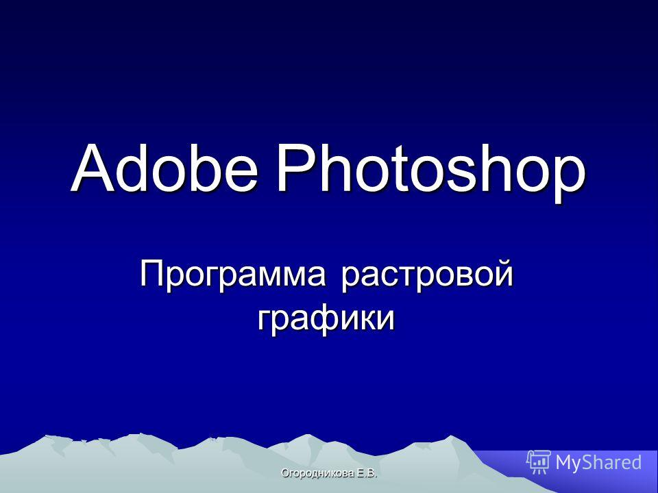 Огородникова Е.В. Adobe Photoshop Программа растровой графики