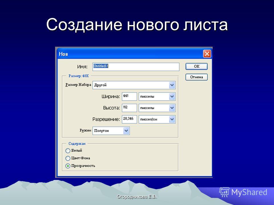 Огородникова Е.В. Создание нового листа