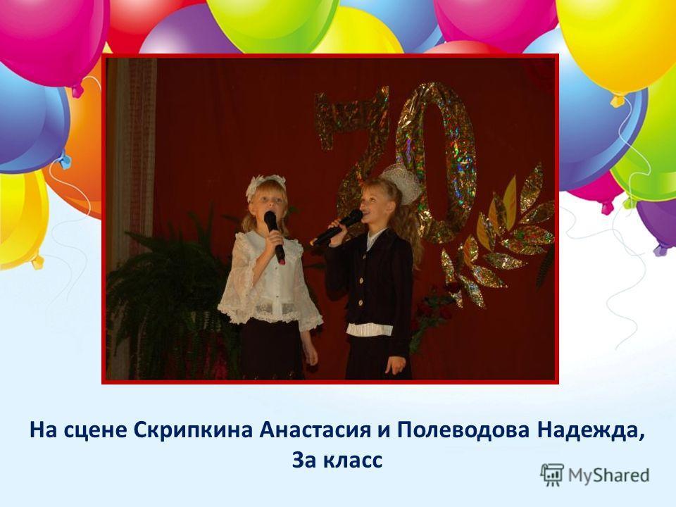 На сцене Скрипкина Анастасия и Полеводова Надежда, 3 а класс