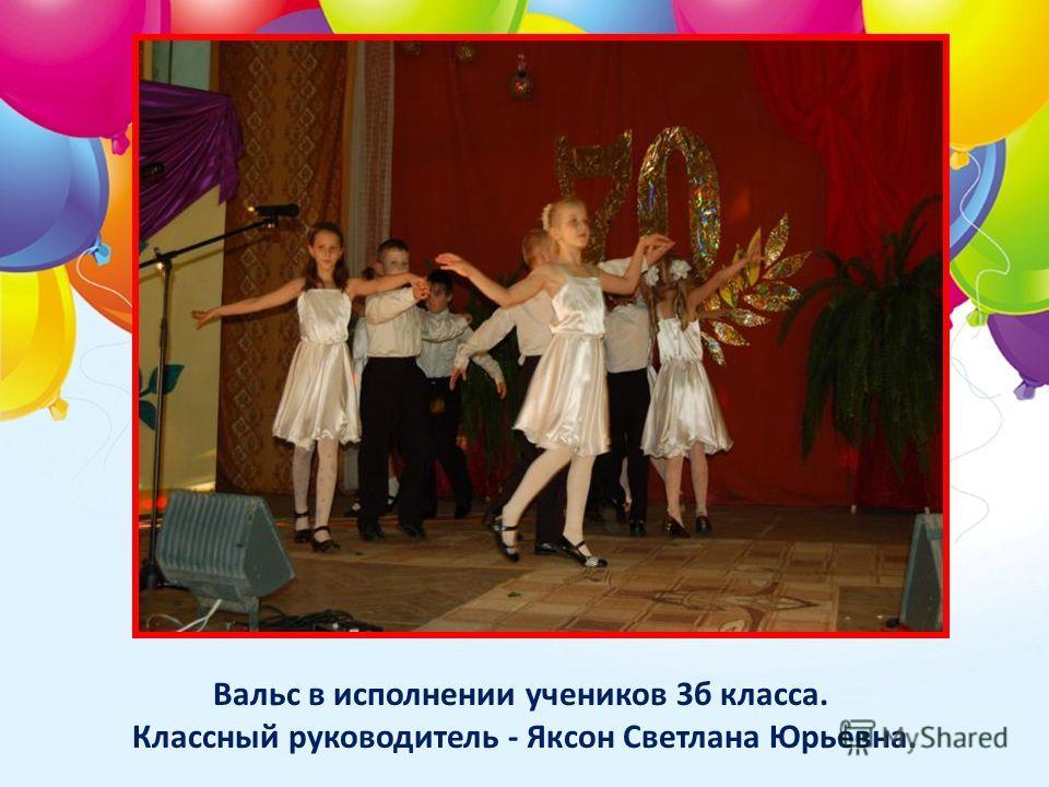 Вальс в исполнении учеников 3 б класса. Классный руководитель - Яксон Светлана Юрьевна.