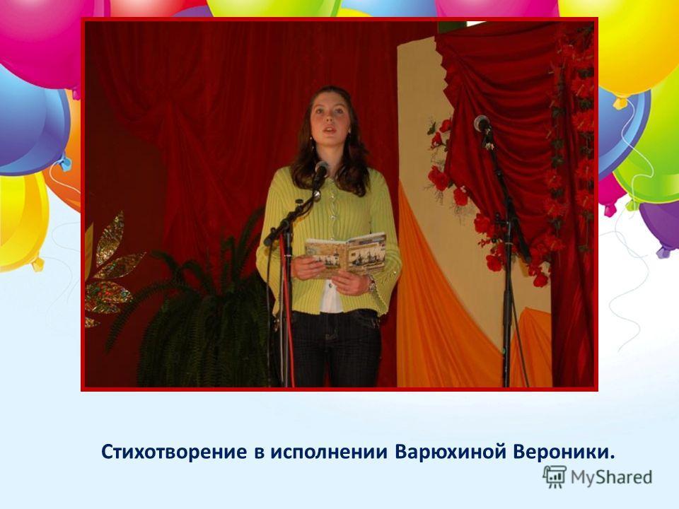 Стихотворение в исполнении Варюхиной Вероники.