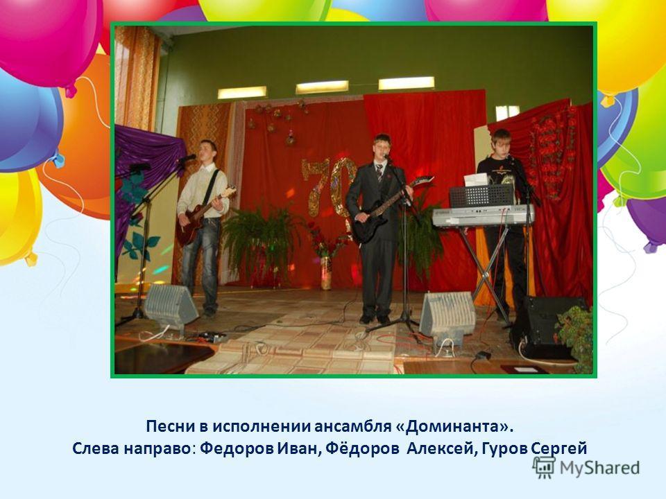 Песни в исполнении ансамбля «Доминанта». Слева направо: Федоров Иван, Фёдоров Алексей, Гуров Сергей
