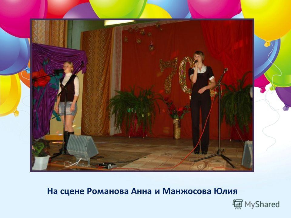 На сцене Романова Анна и Манжосова Юлия