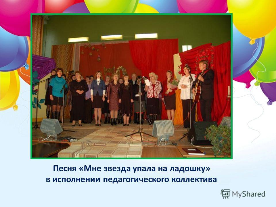 Песня «Мне звезда упала на ладошку» в исполнении педагогического коллектива