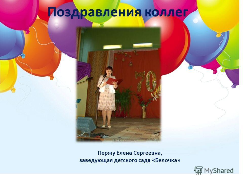 Сценка для поздравления заведующей детского сада