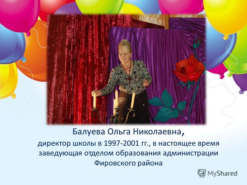 Балуева Ольга Николаевна, директор школы в 1997-2001 гг., в настоящее время заведующая отделом образования администрации Фировского района