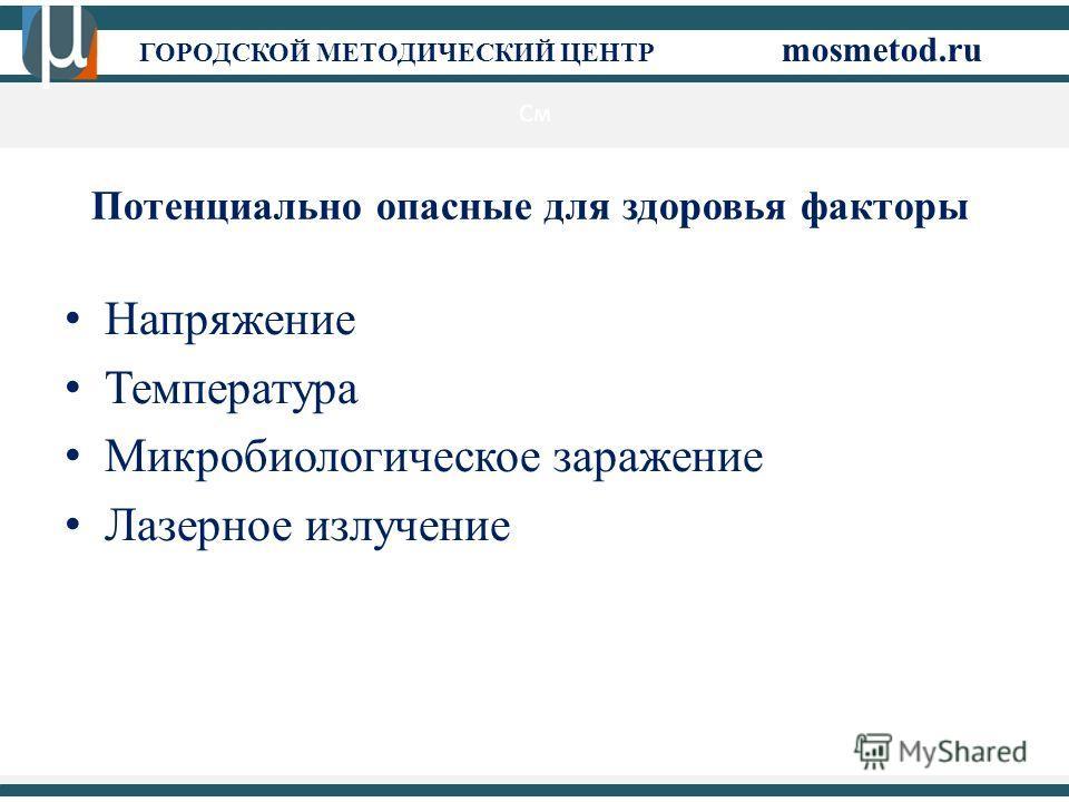 См ГОРОДСКОЙ МЕТОДИЧЕСКИЙ ЦЕНТР mosmetod.ru Потенциально опасные для здоровья факторы Напряжение Температура Микробиологическое заражение Лазерное излучение