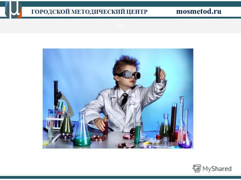 См ГОРОДСКОЙ МЕТОДИЧЕСКИЙ ЦЕНТР mosmetod.ru