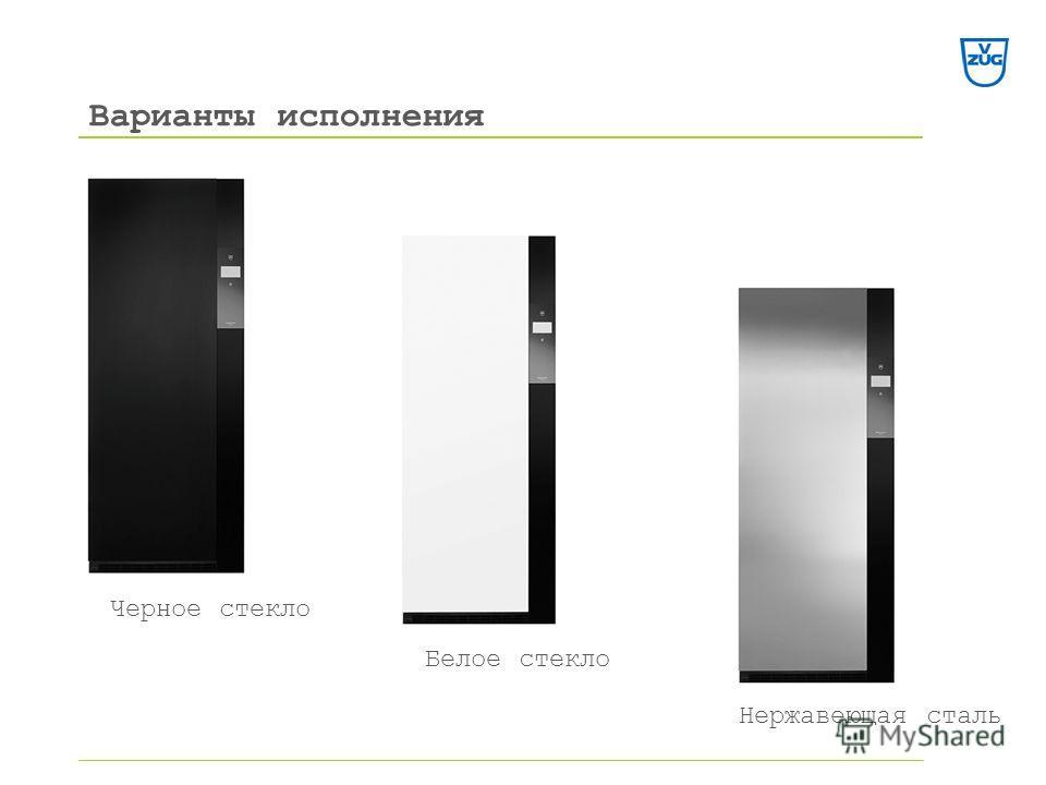 Варианты исполнения Черное стекло Белое стекло Нержавеющая сталь