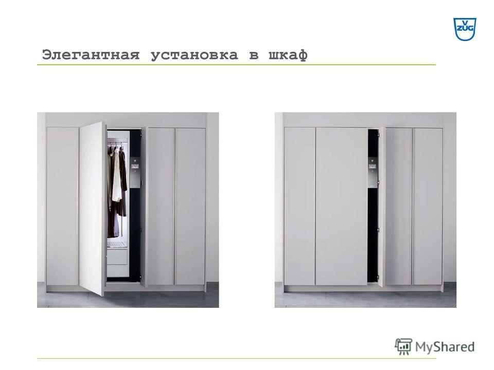 Элегантная установка в шкаф