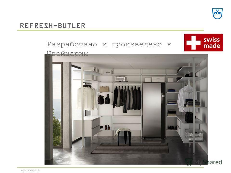REFRESH-BUTLER www.vzug.ch Разработано и произведено в Швейцарии