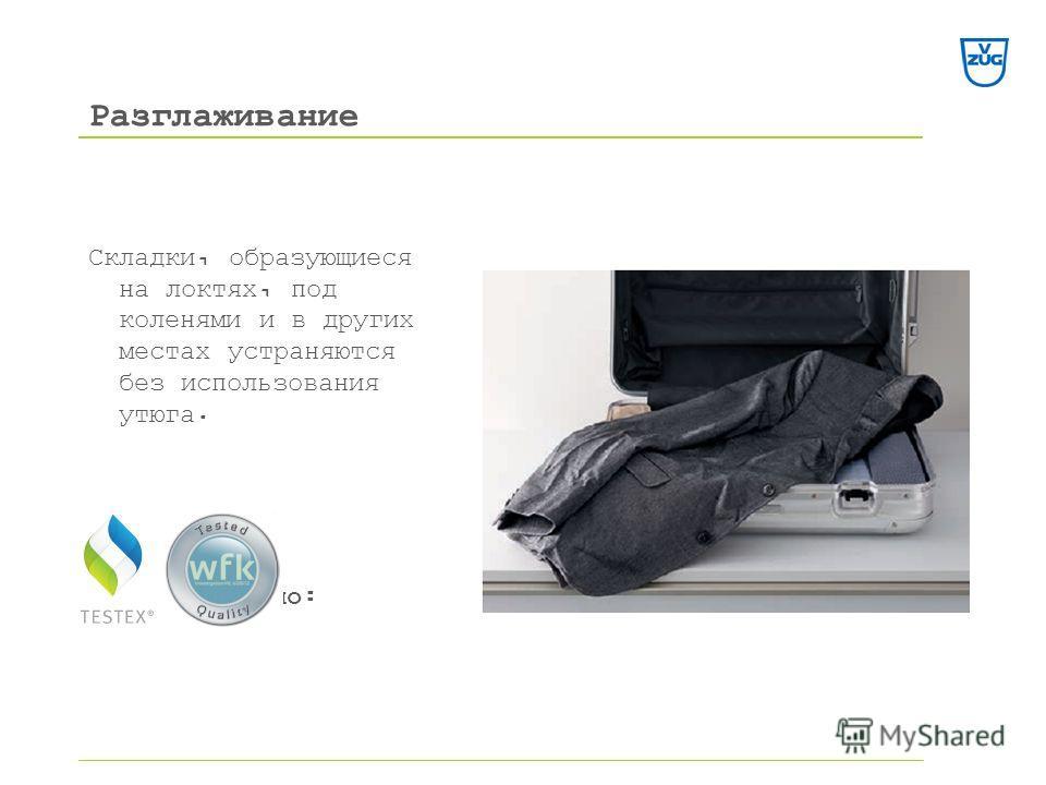 Складки, образующиеся на локтях, под коленями и в других местах устраняются без использования утюга. Проверено и подтверждено: Разглаживание