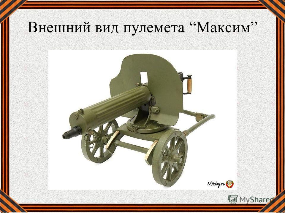 Внешний вид пулемета Максим