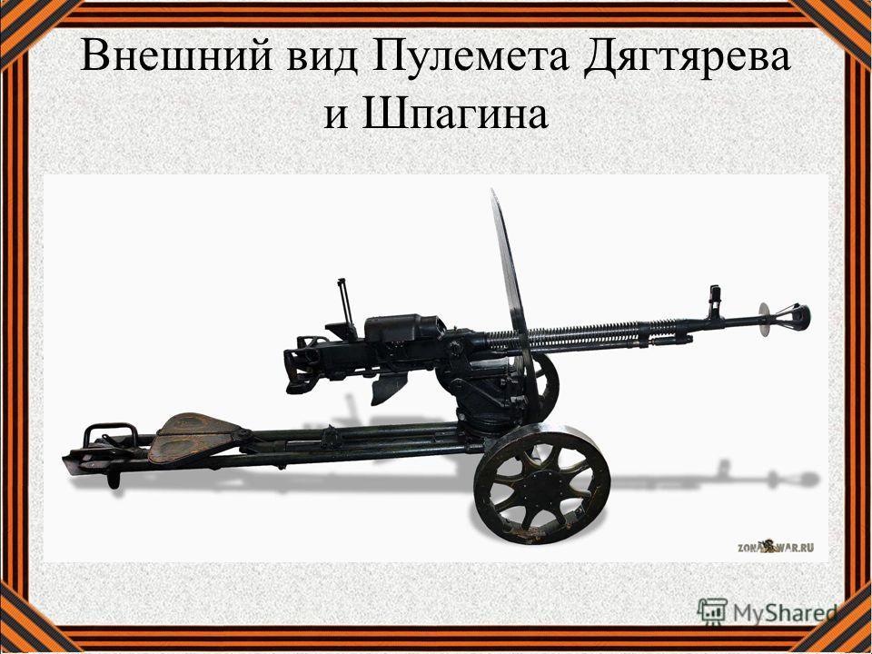 Внешний вид Пулемета Дягтярева и Шпагина