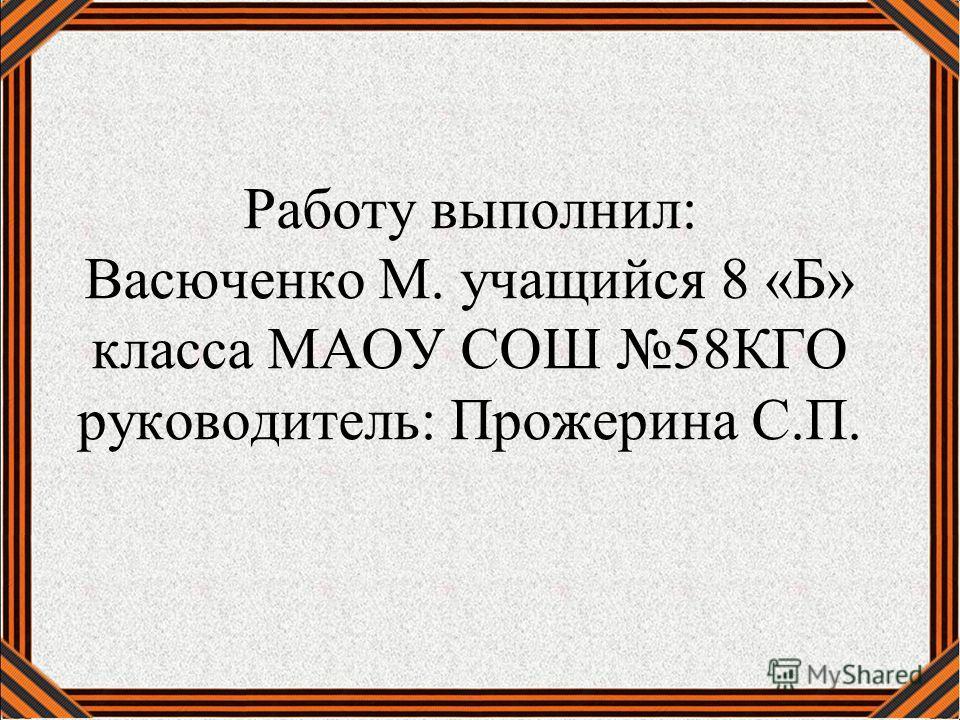 Работу выполнил: Васюченко М. учащийся 8 «Б» класса МАОУ СОШ 58КГО руководитель: Прожерина С.П.