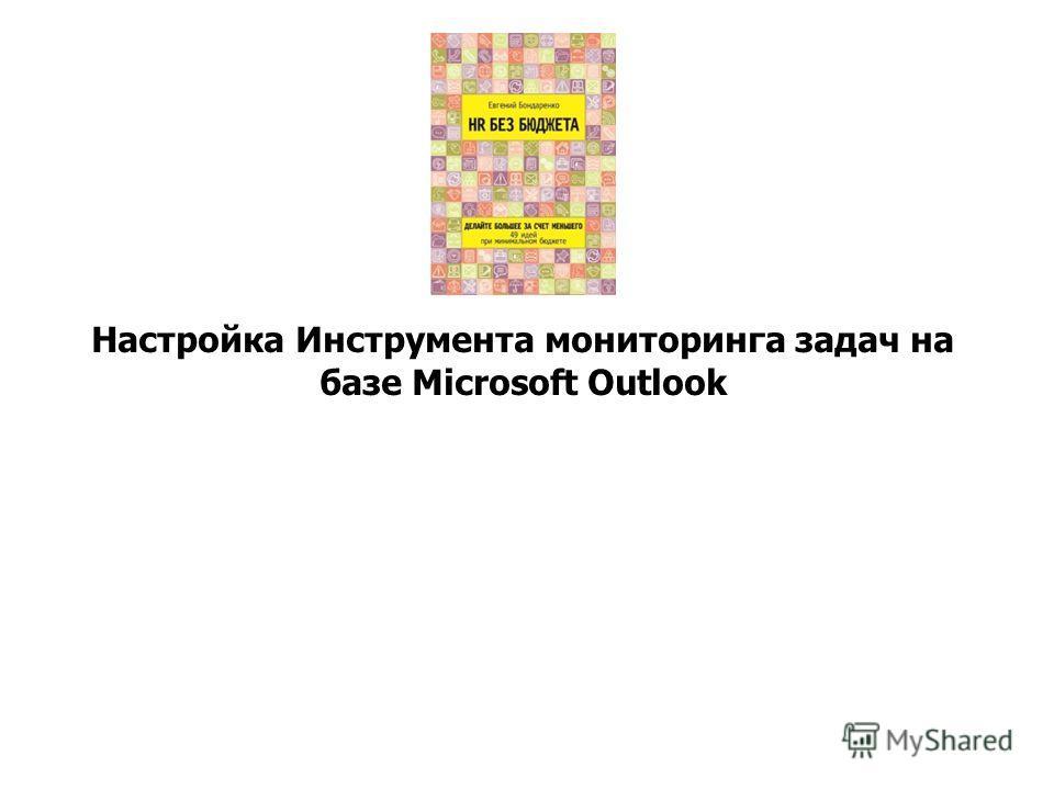 Настройка Инструмента мониторинга задач на базе Microsoft Outlook