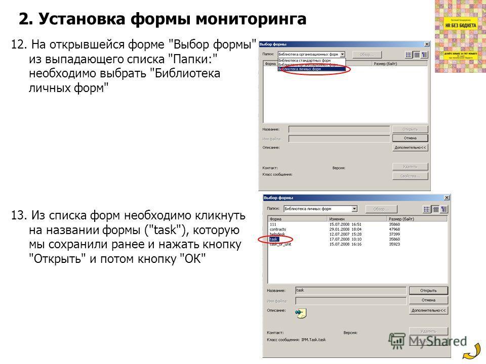 2. Установка формы мониторинга 13. Из списка форм необходимо кликнуть на названии формы (