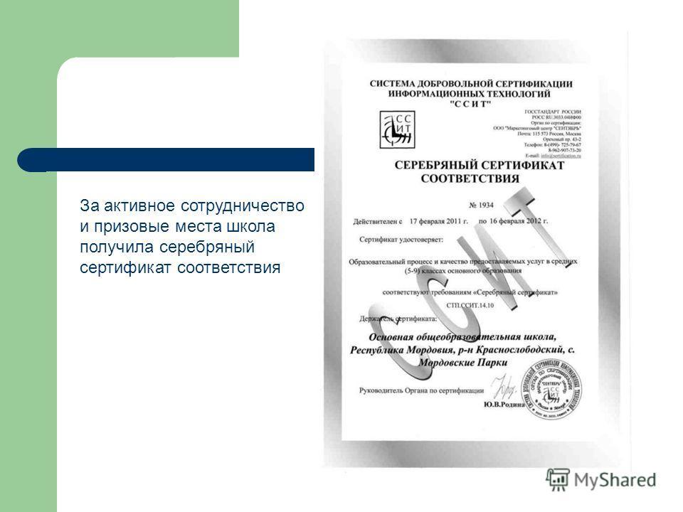 За активное сотрудничество и призовые места школа получила серебряный сертификат соответствия