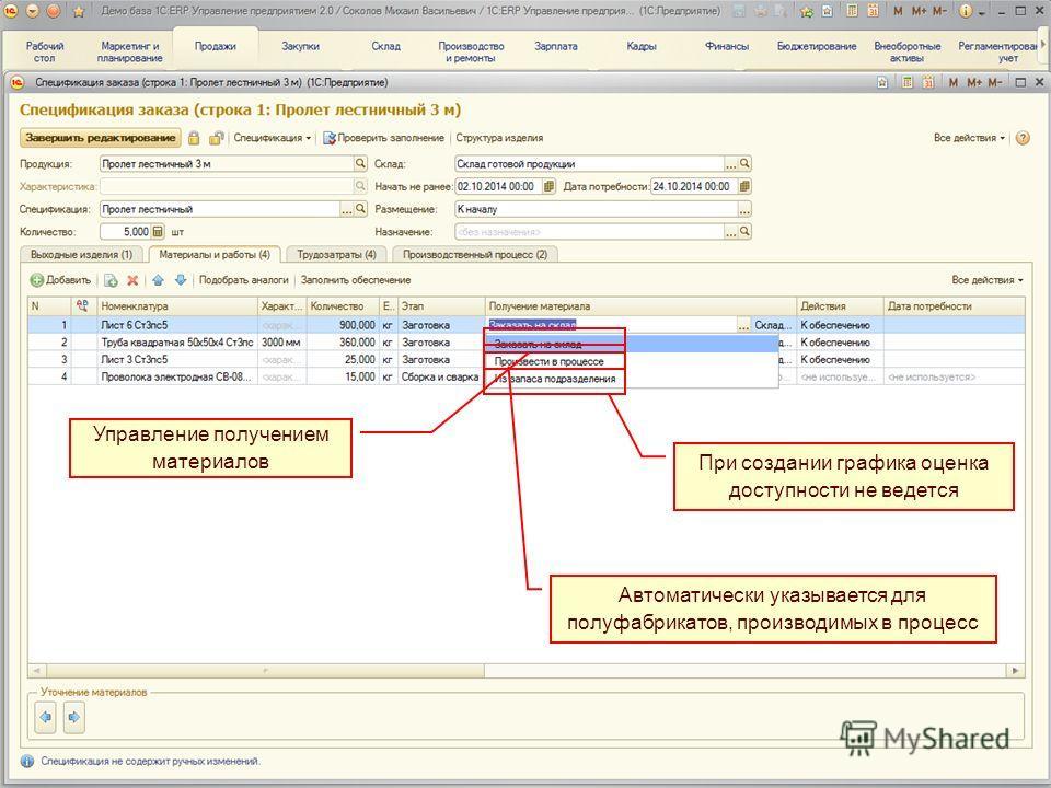 26 При создании графика оценка доступности не ведется Автоматически указывается для полуфабрикатов, производимых в процесс Управление получением материалов