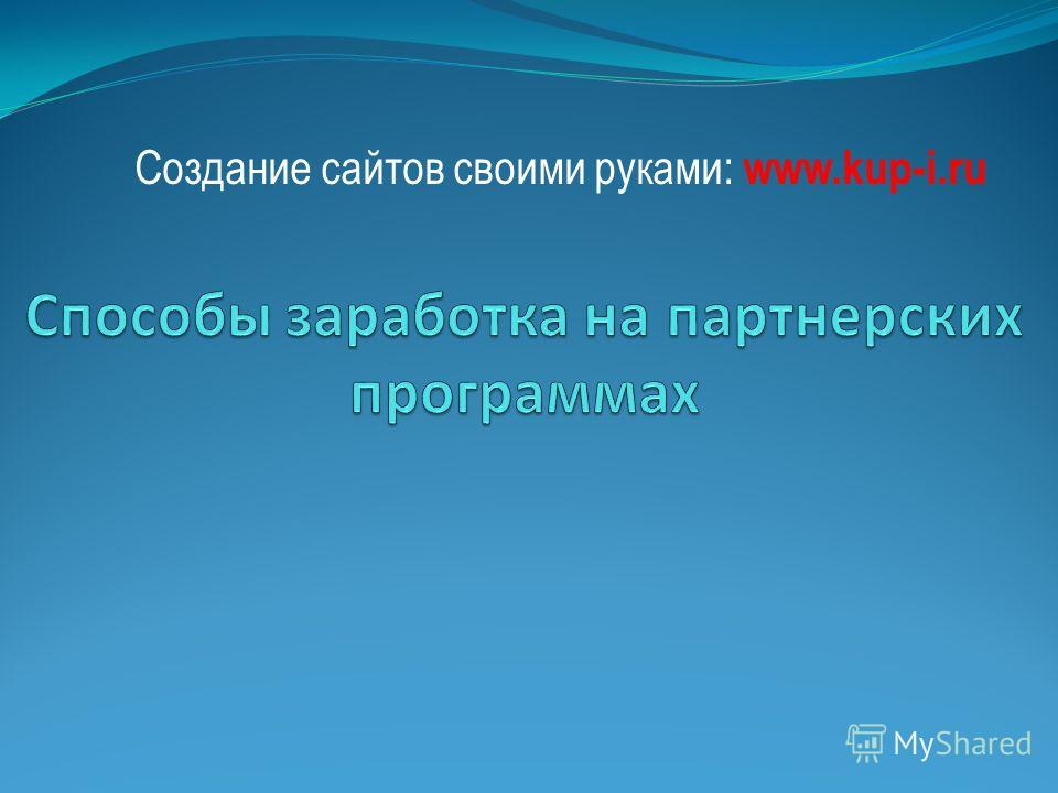 Создание сайтов своими руками: www.kup-i.ru
