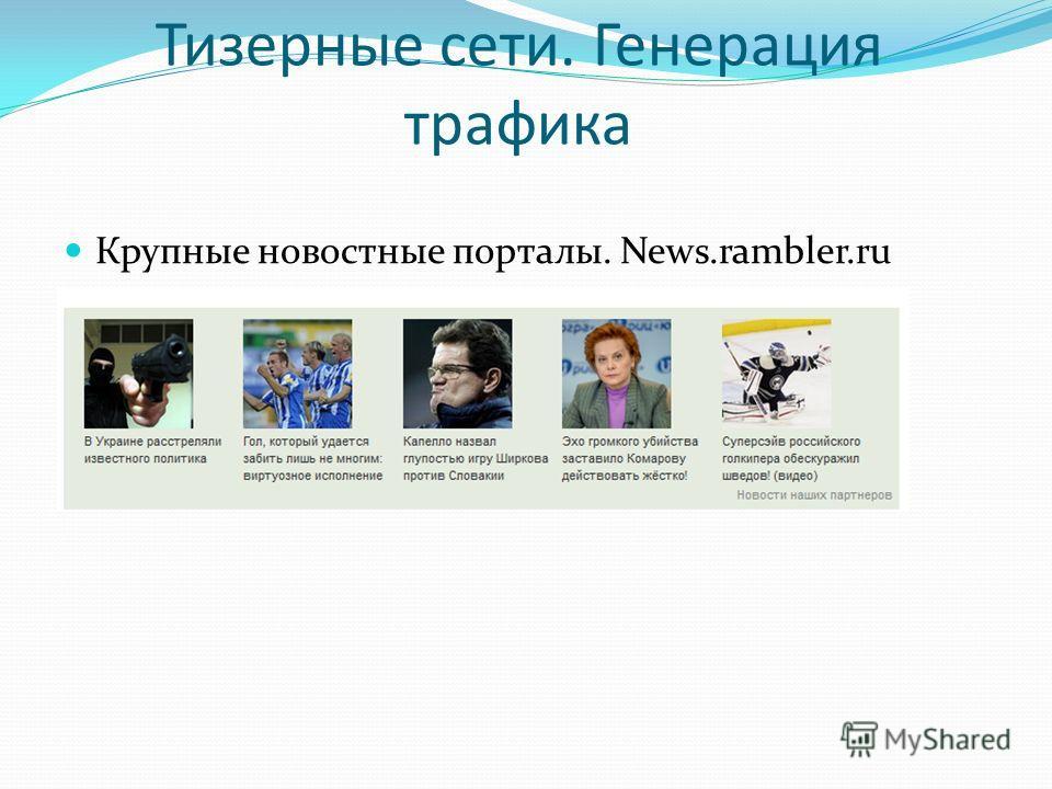 Тизерные сети. Генерация трафика Крупные новостные порталы. News.rambler.ru