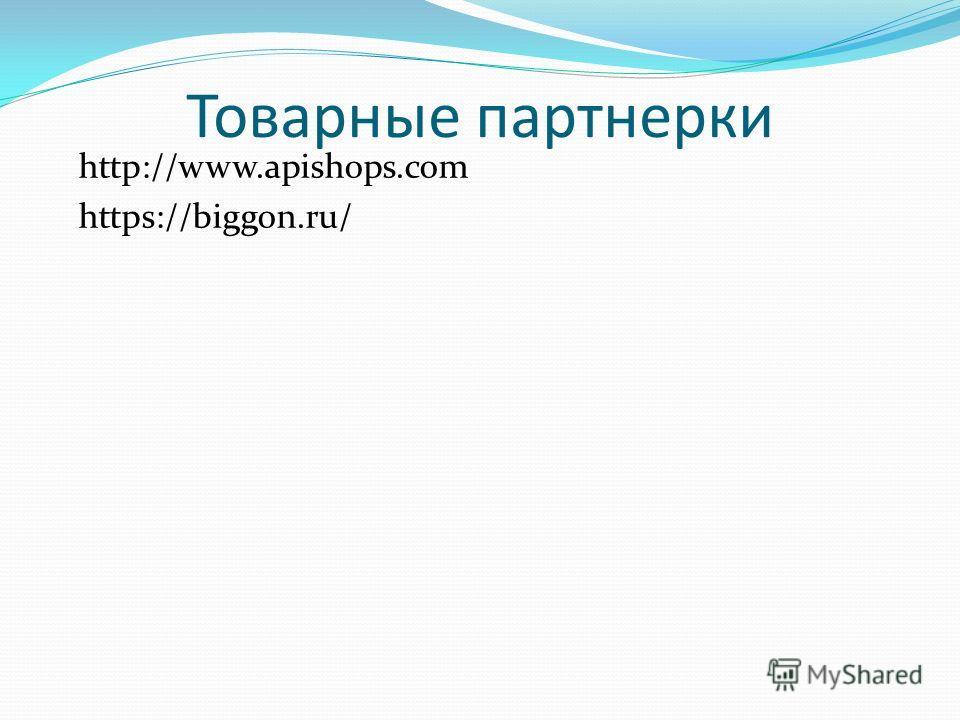http://www.apishops.com https://biggon.ru/