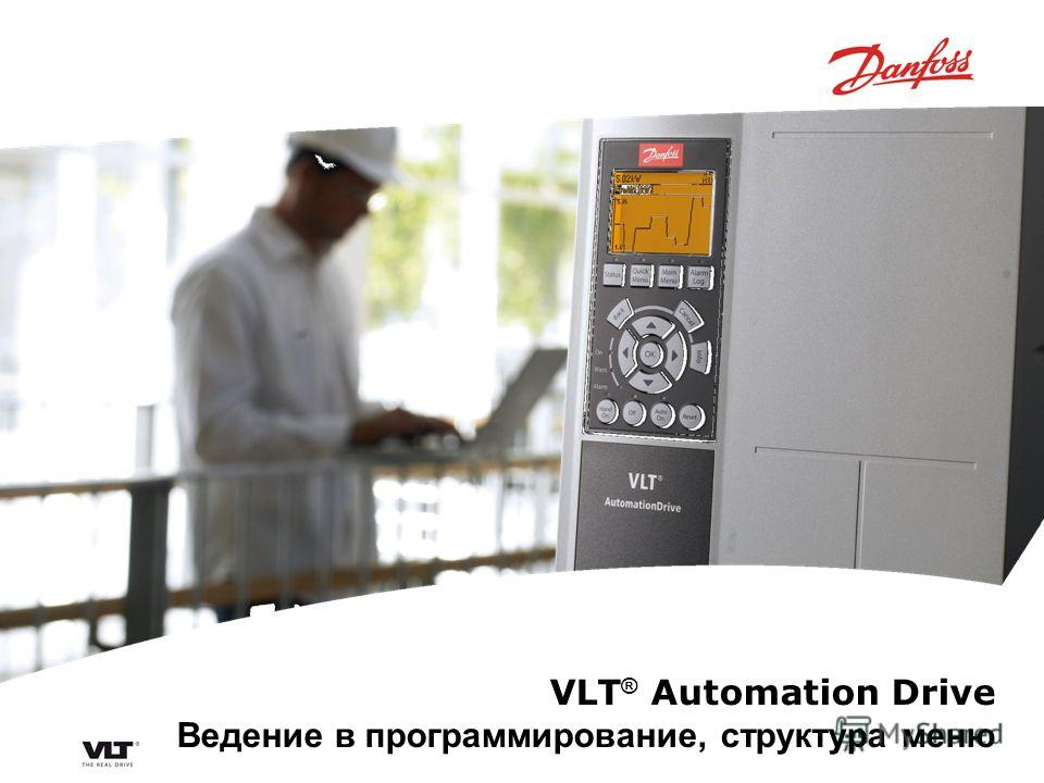 VLT ® Automation Drive Ведение в программирование, структура меню