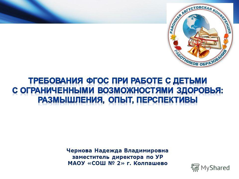 Чернова Надежда Владимировна заместитель директора по УР МАОУ «СОШ 2» г. Колпашево