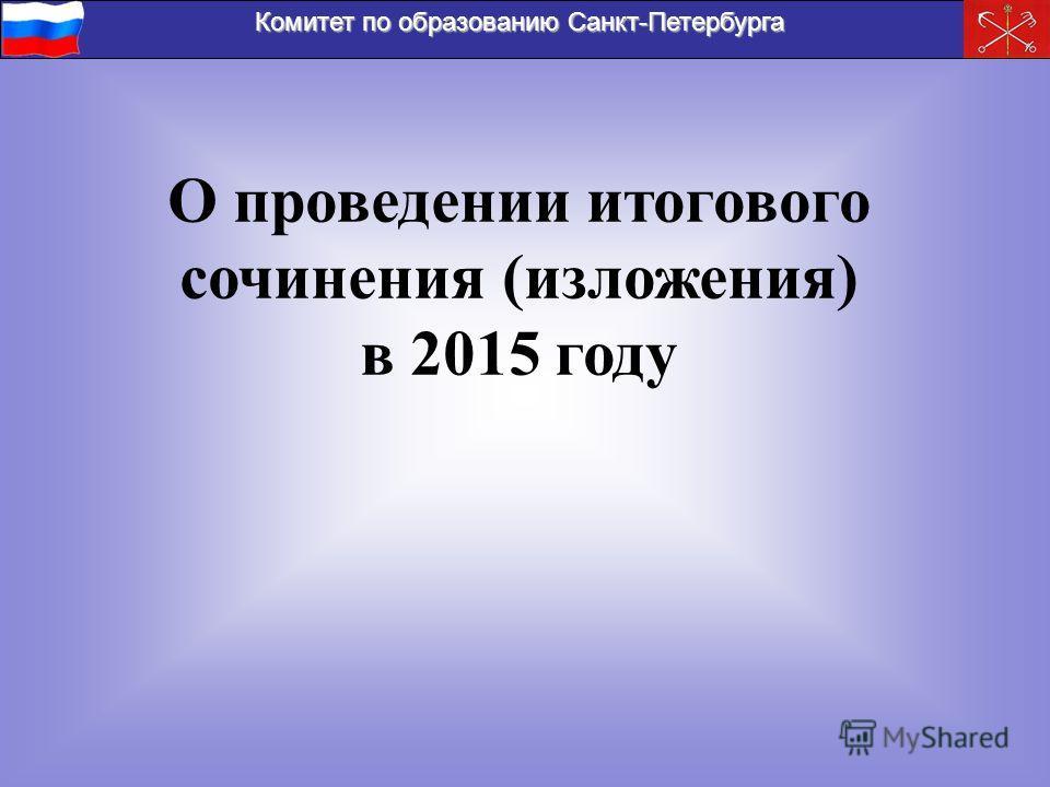 Комитет по образованию Санкт-Петербурга О проведении итогового сочинения (изложения) в 2015 году