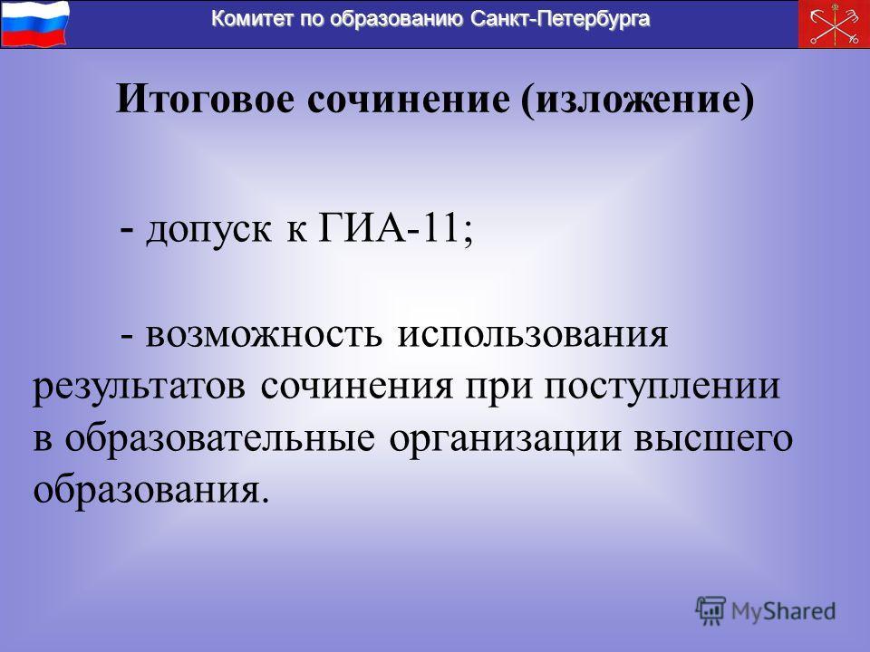 Комитет по образованию Санкт-Петербурга Итоговое сочинение (изложение) - допуск к ГИА-11; - возможность использования результатов сочинения при поступлении в образовательные организации высшего образования.