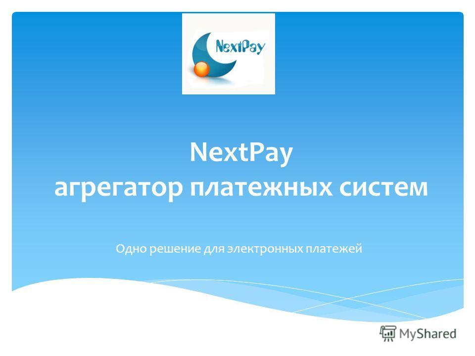NextPay агрегатор платежных систем Одно решение для электронных платежей