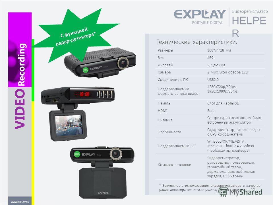 Видеорегистратор HELPE R Технические характеристики: VIDEO Recording * Возможность использования видеорегистратора в качестве радар-детектора технически реализуется на территории РФ С функцией радар-детектора*