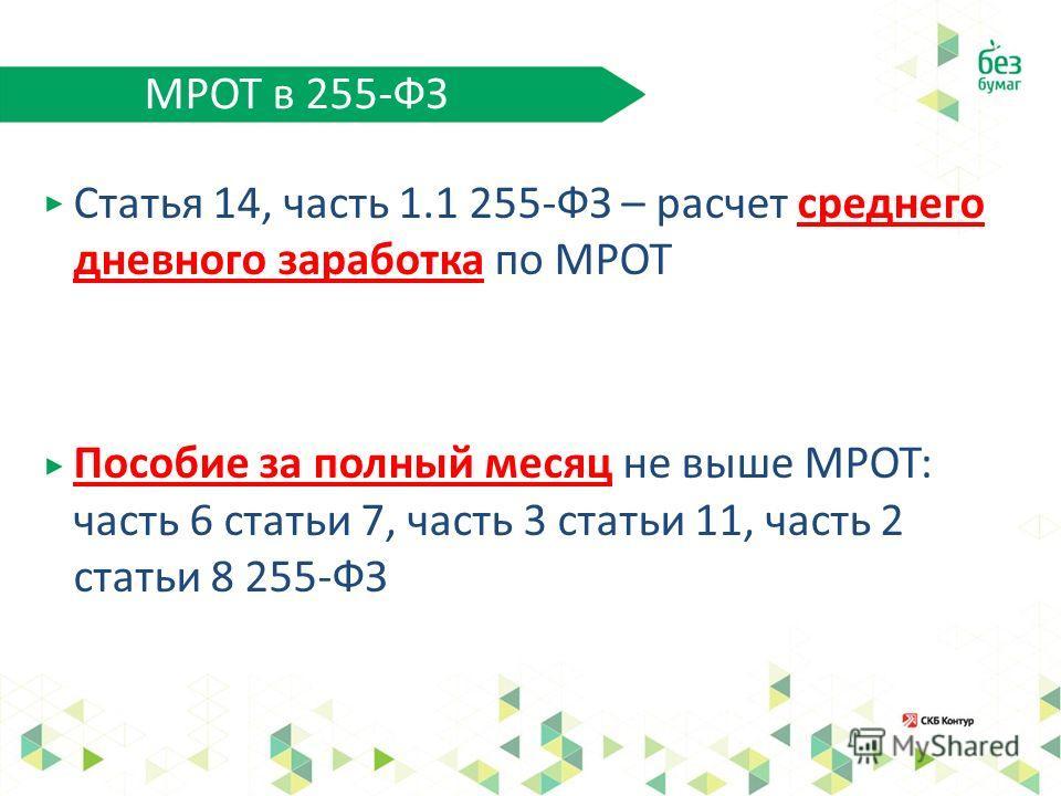 Статья 14, часть 1.1 255-ФЗ – расчет среднего дневного заработка по МРОТ Пособие за полный месяц не выше МРОТ: часть 6 статьи 7, часть 3 статьи 11, часть 2 статьи 8 255-ФЗ МРОТ в 255-ФЗ