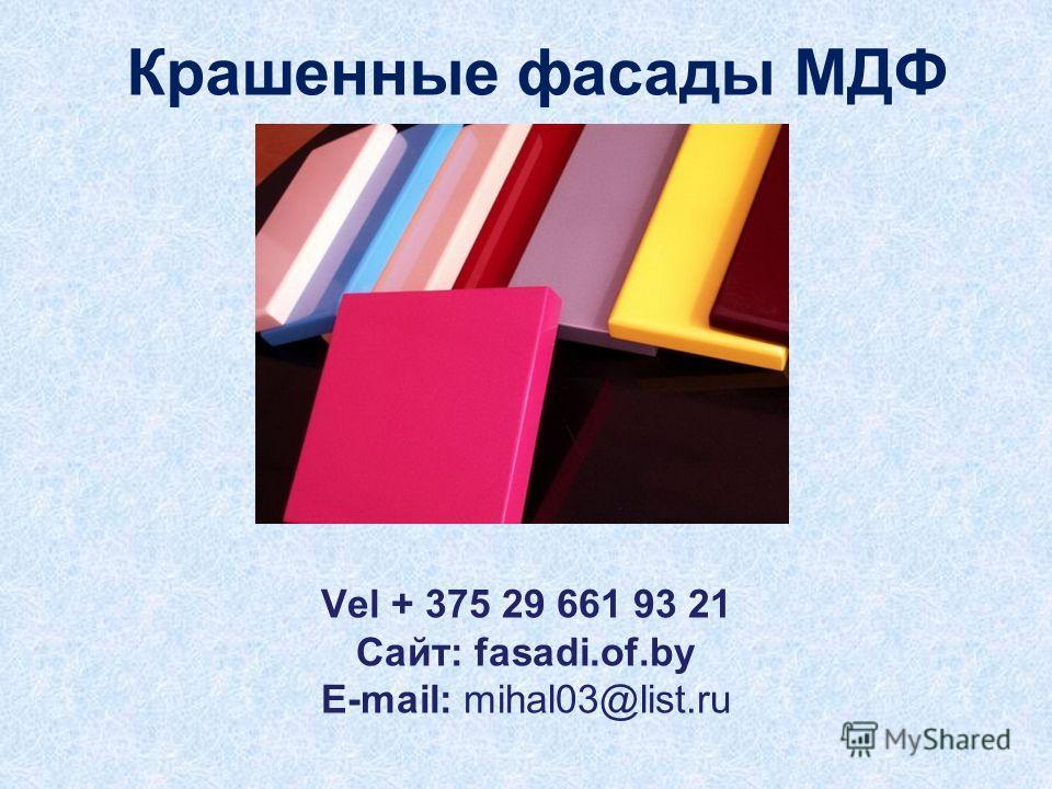 Крашенные фасады МДФ Vel + 375 29 661 93 21 Cайт: fasadi.of.by E-mail: mihal03@list.ru