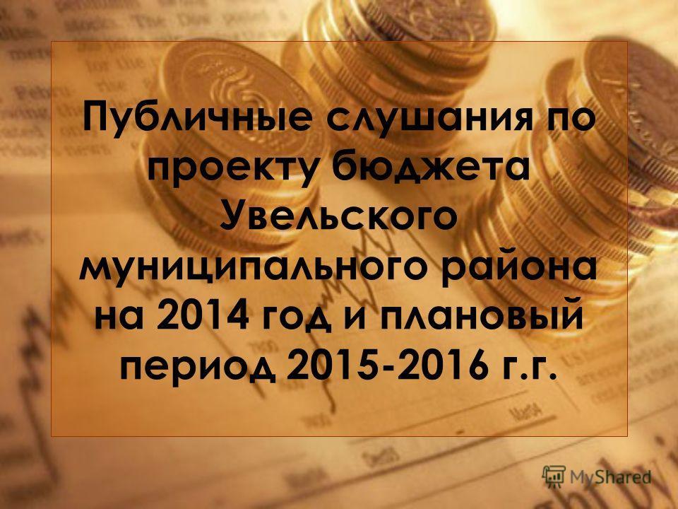 Публичные слушания по проекту бюджета Увельского муниципального района на 2014 год и плановый период 2015-2016 г.г.