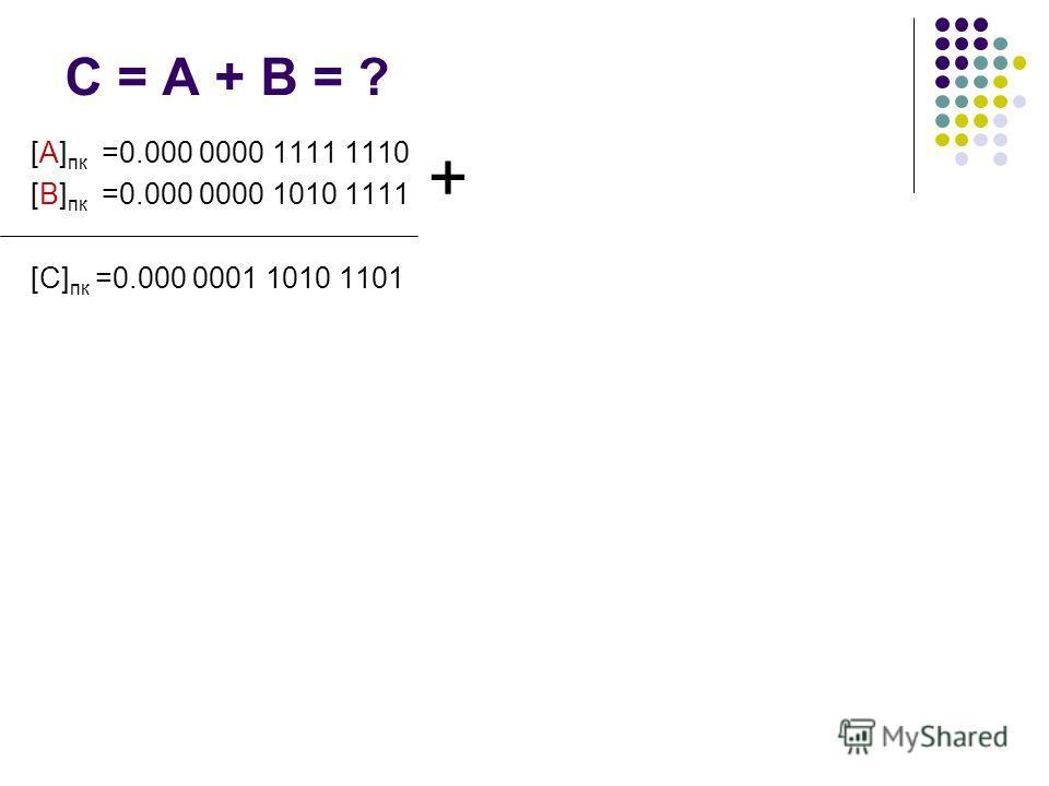 C = A + B = ? [A] пк =0.000 0000 1111 1110 [B] пк =0.000 0000 1010 1111 [C] пк =0.000 0001 1010 1101 +